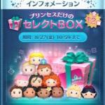 ツムツム2021年8月セレクトBOX第2弾は「プリンセスだけのセレクトBOX」登場