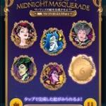 ツムツム2021年10月 「ヴィランズ・ミッドナイトマスカレード」6枚目を攻略!おすすめツムの紹介