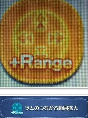 ツムツム+range