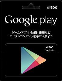 Iphone グーグル プレイ カード