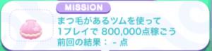 NO.4:まつ毛があるツムを使って1プレイで800,000点稼ごう