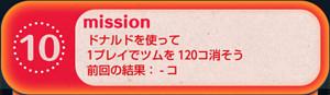 bingo12-10-2