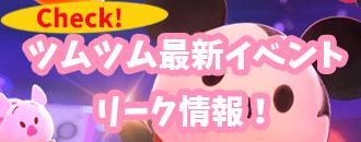 ツムツム最新イベント