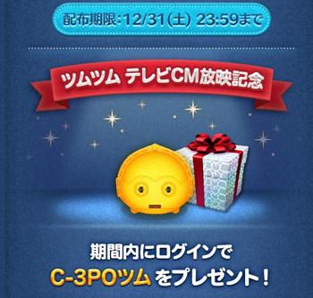 テレビCM放送記念