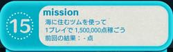 NO.15 海に住むツムを使って1プレイで1,500,000点稼ごう