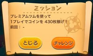 3-2:プレミアムツムを使って1プレイでコインを430枚稼げ!