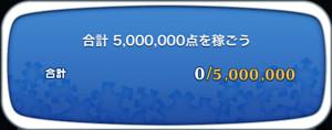 合計5,000,000点を稼ごう