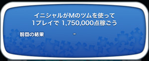 イニシャルがMのツムを使って1プレイで1,750,000点稼ごう