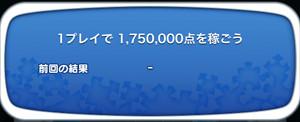 1プレイで1,750,000点を稼ごう