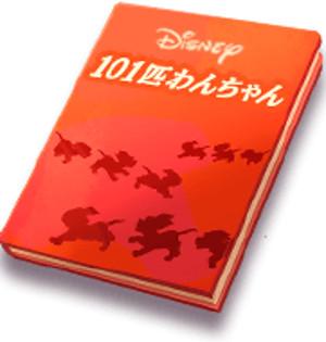 ディズニーストーリーブックス2冊目「101匹わんちゃん」の概要