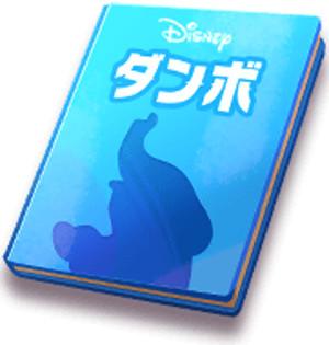 ディズニーストーリーブックス3冊目「ダンボ」
