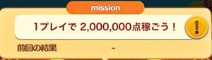 1プレイで2,000,000点稼ごう!