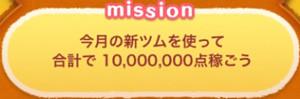 今月の新ツムを使って合計で10,000,000点稼ごう