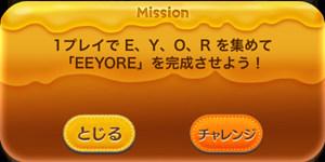 1プレイでE、Y、O、Rを集めて「EEYORE」を完成させよう!