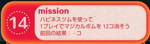 20枚目14は「ハピネスツムを使って1プレイでマジカルボムを12個消そう」です。