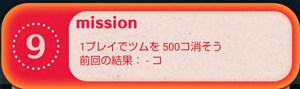 20枚目9は「1プレイでツムを500個消そう」です。
