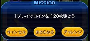 コイン系ミッション一覧と攻略法