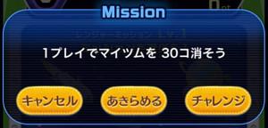 マイツム系ミッション一覧と攻略法