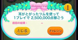 耳がとがったツムをツムを使って1プレイで2,500,000点稼ごう!