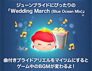 「Wedding March~Blue Ocean Mix~」の曲付きです。