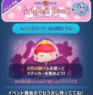 2018年6月新ツム限定「ステッカーブック」イベント