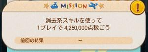 消去系スキルを使って1プレイで4,250,000点稼ごう!