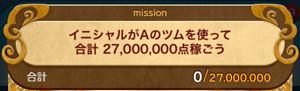 イニシャルがAのツムを使って合計27,000,000点稼ごう!