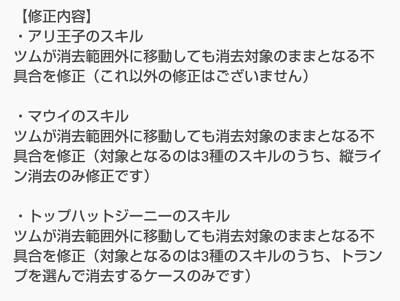 ツムツム】アリ王子の修正後の評価!コイン稼ぎ力は下方修正?【8/29