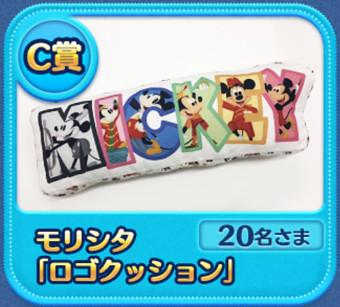 ミッキーマウス90thアニバーサリー 遊んで賞品ゲットキャンペーン