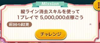 縦ライン消去スキルを使って1プレイで5,000,000点稼ごう