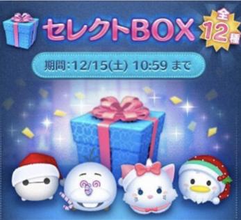 2018年12月セレクトBOX(セレクトボックス/セレクトガチャ)