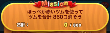 ほっぺが赤いツムを使ってツムを合計860個消そう
