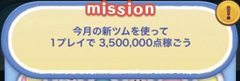 しっぽを振るツムで350万
