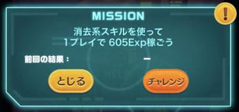 605 で exp 稼ぐ 1 プレイ