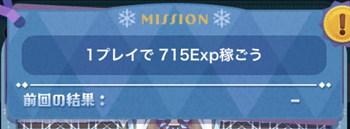 1プレイで715Exp稼ごう