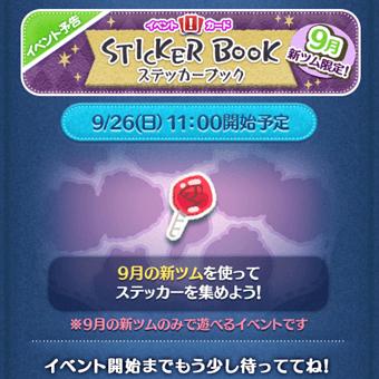 2021年9月新ツム限定「ステッカーブック」