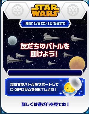 starwars-event2-1