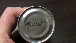 ポテトスープの賞味期限記載位置