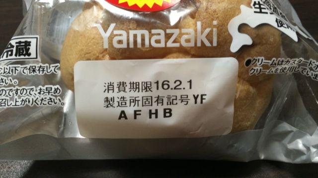 ヤマザキ「大きなシュークリーム」の賞味期限記載位置