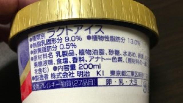 アイスクリームに賞味期限の表示はない