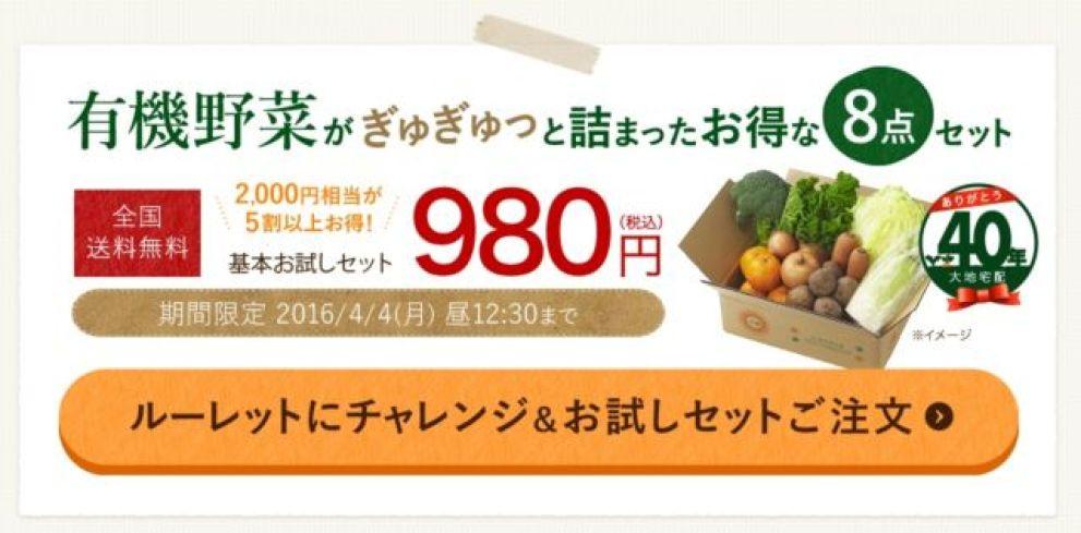 有機野菜が980円
