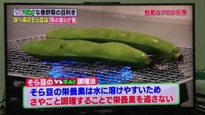 そら豆の調理方法