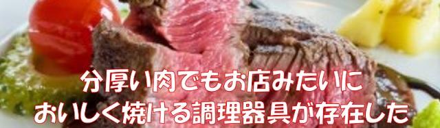 分厚い肉を上手に焼く器具