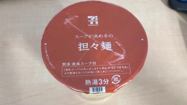 担々麺のラベル