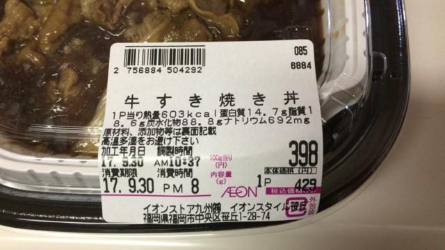 牛すき焼き丼の消費期限