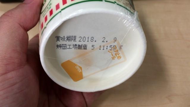 カップヌードルナイスの賞味期限