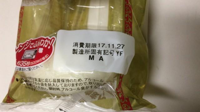 山崎製パンの肉まんの消費期限