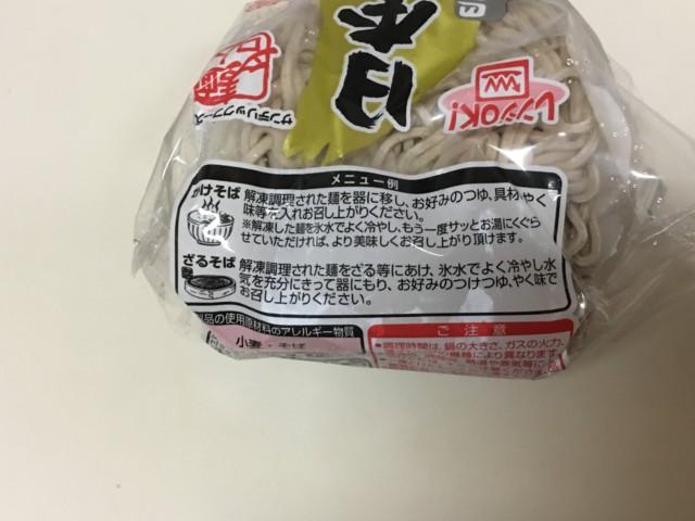 冷凍麺のそば