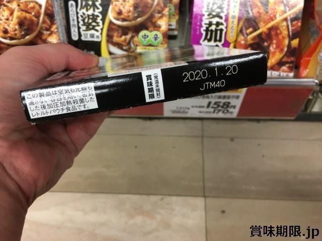 麻婆豆腐の素の賞味期限