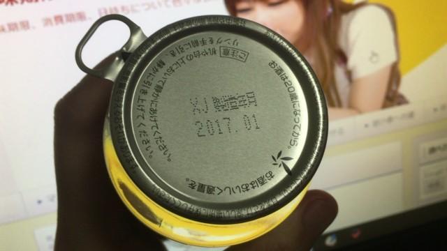 新しい賞味期限表示年月